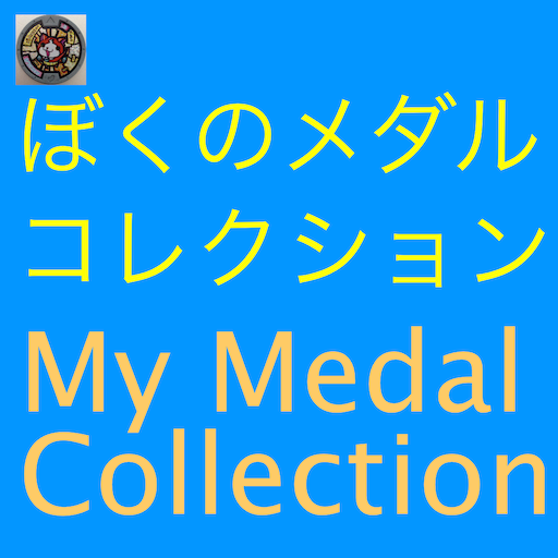 Medal Collection for Yo-kai Watch