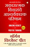 The Amazing Results of Positive Thinking (Marathi)