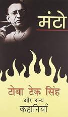 Toba Tek Singh Aur Anya Kahaniyaan