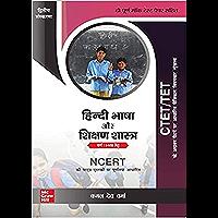 CTET /TET - Hindi Bhasha Aur Shikshan Shastra (Varg: I-VIII Hetu) (Hindi Edition)