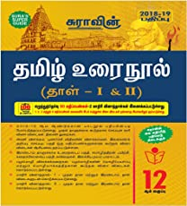 12th Standard Tamil Urai Nool Paper I and II Guide Tamilnadu State Board Samacheer Syllabus