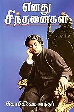 Enadhu Sinthanaikal - Tamil