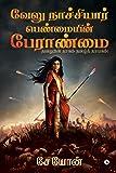 Velu Nachiyar: Penmaiyin Paeraanmai / வேலு நாச்சியார்