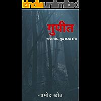गुपीत: भयानक आणि गुढ कथा संच (marathi katha Book 1) (Marathi Edition)