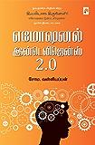 எமோஷனல் இன்டெலிஜென்ஸ் 2.0 / Emotional Intelligence 2.0 (Tamil Edition)