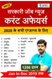 Current Affairs for 2020 Exams | January to December 2019 MCQ Hindi by Sarkari Job News
