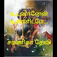 உடனானேன் உன்னிடமே... (Tamil Edition)