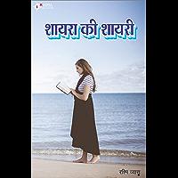Shayara Ki Shayari (Hindi Edition)