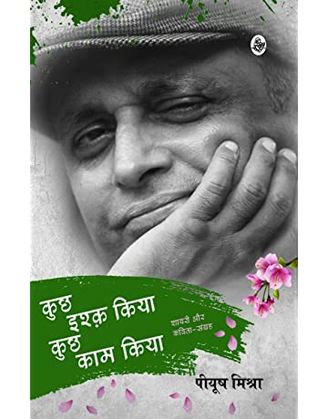 Poetry Books : Buy Books on Poetry Online at Best Prices in India