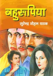 Bahuroopiya (Sudhir Kohli Book 21) (Hindi Edition)