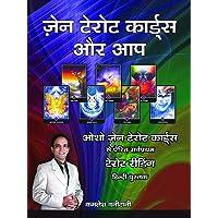 Zen Tarot Card Aur Aap- (Hindi) By Mr. Kamlesh Vanidani ( Swami Antarprakash)