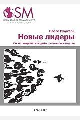 Новые лидеры: Как мотивировать людей в третьем тысячелетии (Russian Edition) Formato Kindle