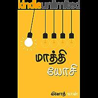மாத்தியோசி: Think Different (Tamil Edition)