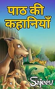 पाठ की कहानियाँ | Educational stories for kids in Hindi (Hindi Edition)