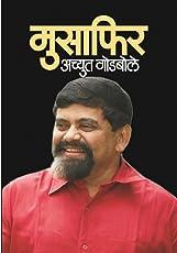 Musafir (sixty, 2017) (Marathi Edition)