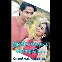 இனி எல்லாம் வசந்தமே... (Tamil Edition)