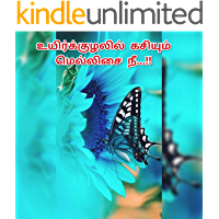உயிர்க்குழலில் கசியும் மெல்லிசை நீ...!! (Tamil Edition)