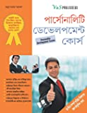 Personality Development Course (Bangla): Guide for Complete Makeover and Changeover
