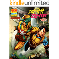 Aakhiri Rakshak (Aakhiri (The Last Survivors) Book 1) (Hindi Edition)
