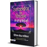 Aakarshan ka Niyam (hindi)
