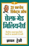 21 Sucess Secrets of Self-Made Millionaires -Hindi edition (Hindi)