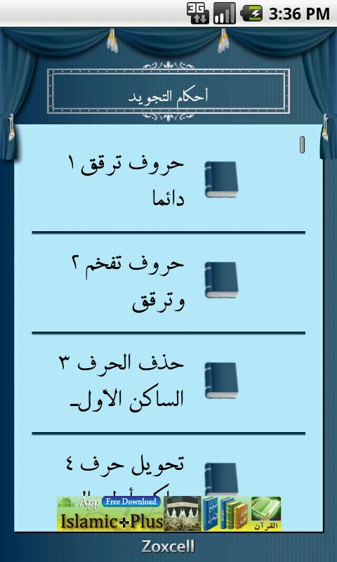 Ahkam Tajweed (Tajweed Ul Quran) Arabic Free: Amazon co uk