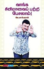 வாங்க சினிமாவைப் பற்றி பேசலாம்! | VAANGA CINEMAVAI PATRI PESALAM: கட்டுரைகள் | ESSAYS (Tamil Edition)