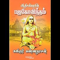 Baja Govindam (Tamil Edition)