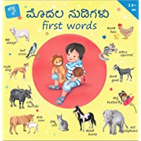 First Words (Modala Nudigalu)