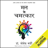 Mann ke Chamtkar [Miracles of Your Mind]
