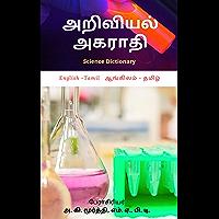 அறிவியல் அகராதி: Science Dictionary English -Tamil (ஆங்கிலம் - தமிழ்) (Tamil Edition)