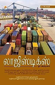 Logistics Orr Arimugam  (Tamil)
