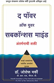 The  Power of Your Subconscious Mind (Marathi) (Marathi Edition)