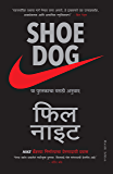 Shoe Dog (Marathi Edition)