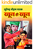 Khoon Hi Khoon (Sunil Book 40) (Hindi Edition)