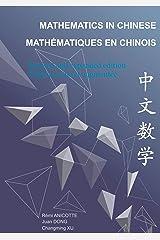 Mathematics in Chinese - Mathématiques en chinois Broché