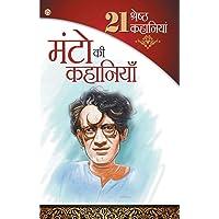 21 Kahaniyan Manto (Hindi)