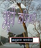 Adhuri Kavitayen (Hindi Edition)