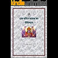राम चरित मानस का वैशिष्ट्य (Hindi Edition)
