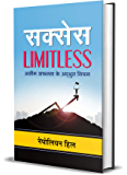 """Success Limitless : Hindi Translation of International Bestseller """"Success Limitless by Napoleon Hill"""" (Best Selling…"""
