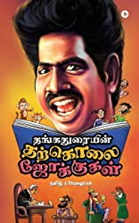 Thangaduraiyin Tharkolai Jokes: Tamil & Thanglish