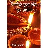 दैनिक पूजा मंत्र एवं प्रार्थना: (Hindi Language)