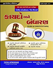 Kaydo ane Bandharna (Law & Constitution)