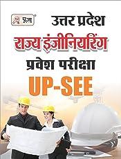 Puja Up Rajya Engineering Entrance Exam (Upsee)
