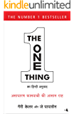 The One Thing (Hindi) (Hindi Edition)