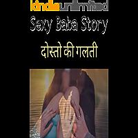दोस्तो की गलती Hindi Adult Story 2020: Hindi (Hindi Edition)