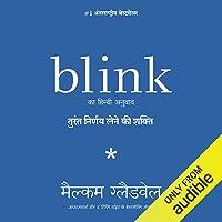 Blink (Hindi Edition): Turant Nirnay Lene Ki Shakti [The Power of Thinking Without Thinking]