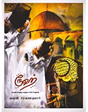 ரூஹ்: Rooh - A Novel in Tamil (Tamil Edition)