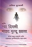 Ani... Tya Diwashi Maza Mrutyu Zala ('Dying To Be Me' by Anita Moorjani) (Marathi Edition)