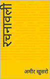 रचनावली Rachnawali: By Ameer Khusro (Hindi Edition)